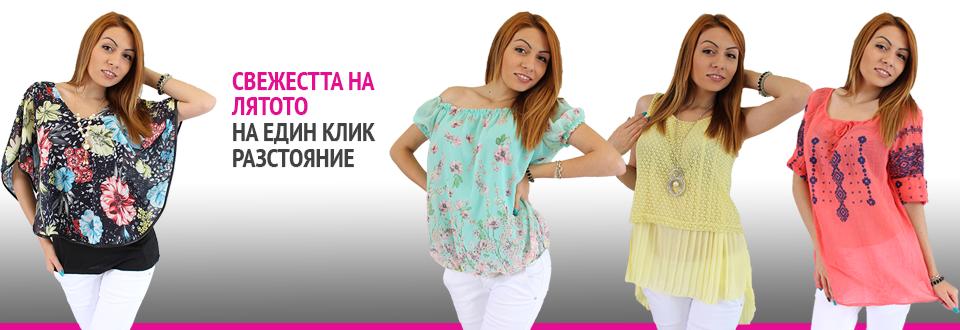 Удобни и модерни блузи